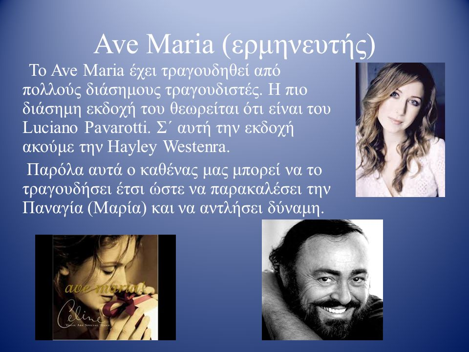 Ave Maria (ερμηνευτής)