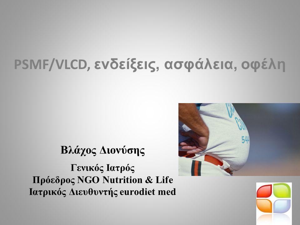 PSMF/VLCD, ενδείξεις, ασφάλεια, οφέλη