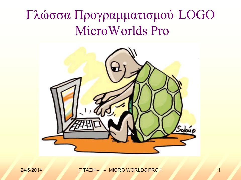 Γλώσσα Προγραμματισμού LOGO MicroWorlds Pro