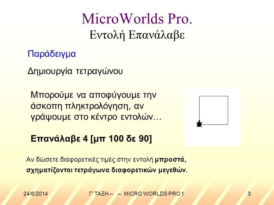 MicroWorlds Pro. Εντολή Επανάλαβε