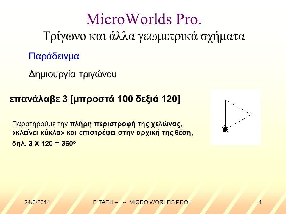 MicroWorlds Pro. Τρίγωνο και άλλα γεωμετρικά σχήματα