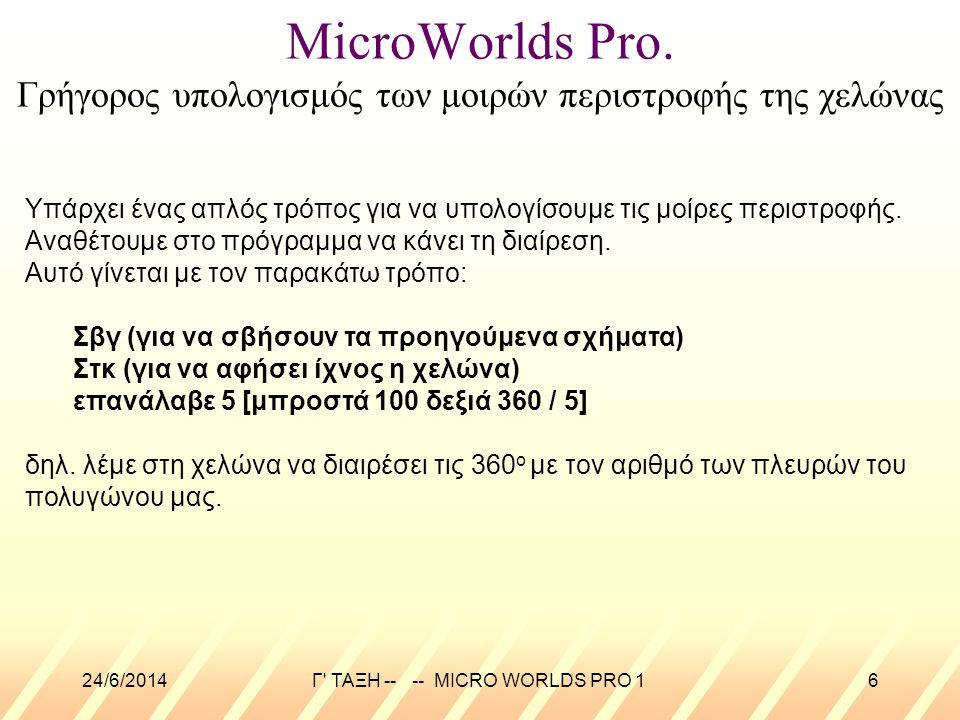 Γ ΤΑΞΗ -- -- MICRO WORLDS PRO 1