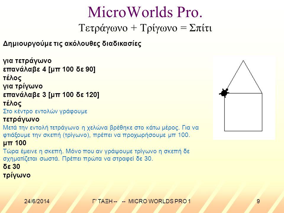MicroWorlds Pro. Τετράγωνο + Τρίγωνο = Σπίτι