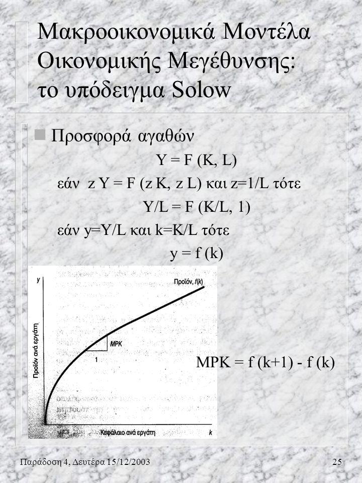 Μακροοικονομικά Μοντέλα Οικονομικής Μεγέθυνσης: το υπόδειγμα Solow