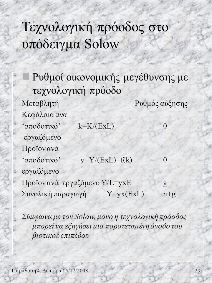 Τεχνολογική πρόοδος στο υπόδειγμα Solow