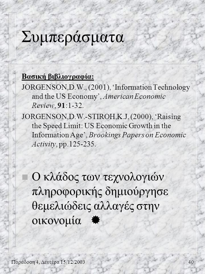 Συμπεράσματα Βασική βιβλιογραφία: JORGENSON,D.W., (2001), 'Information Technology and the US Economy', American Economic Review, 91:1-32.