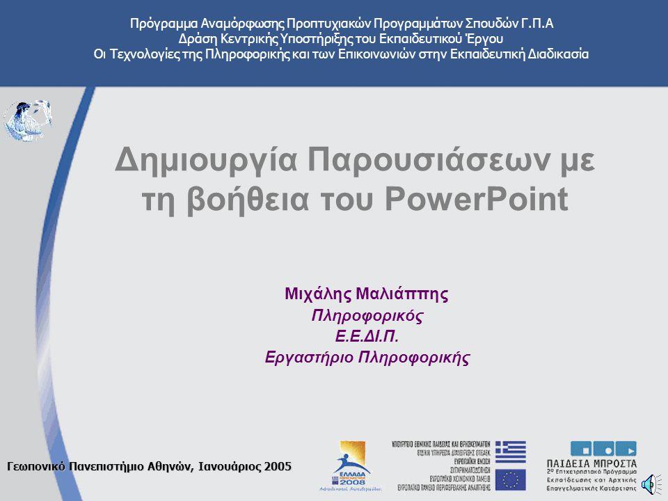 Δημιουργία Παρουσιάσεων με τη βοήθεια του PowerPoint