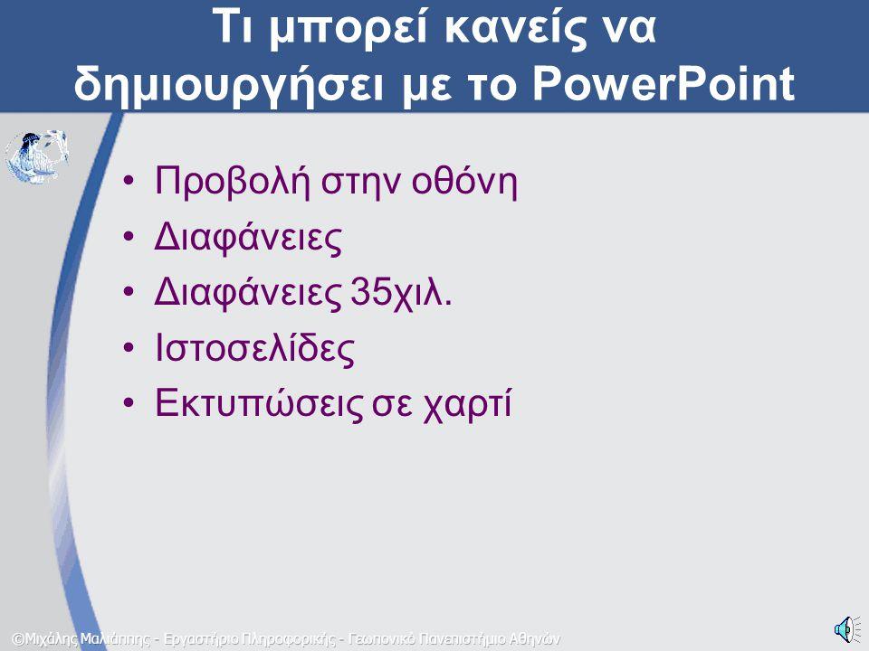 Τι μπορεί κανείς να δημιουργήσει με το PowerPoint