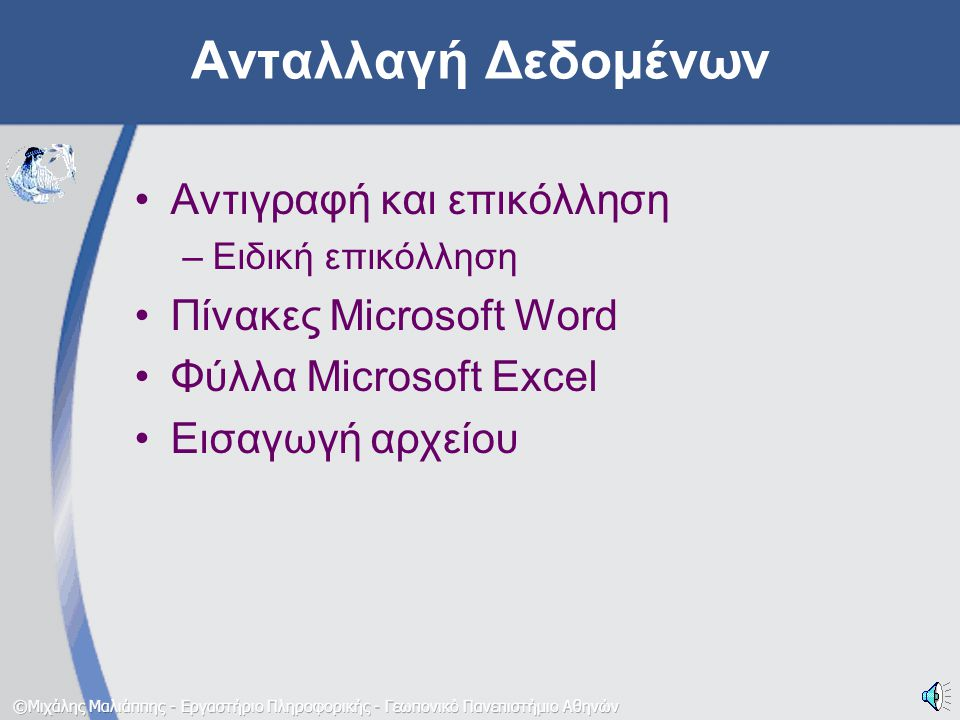Ανταλλαγή Δεδομένων Αντιγραφή και επικόλληση Πίνακες Microsoft Word