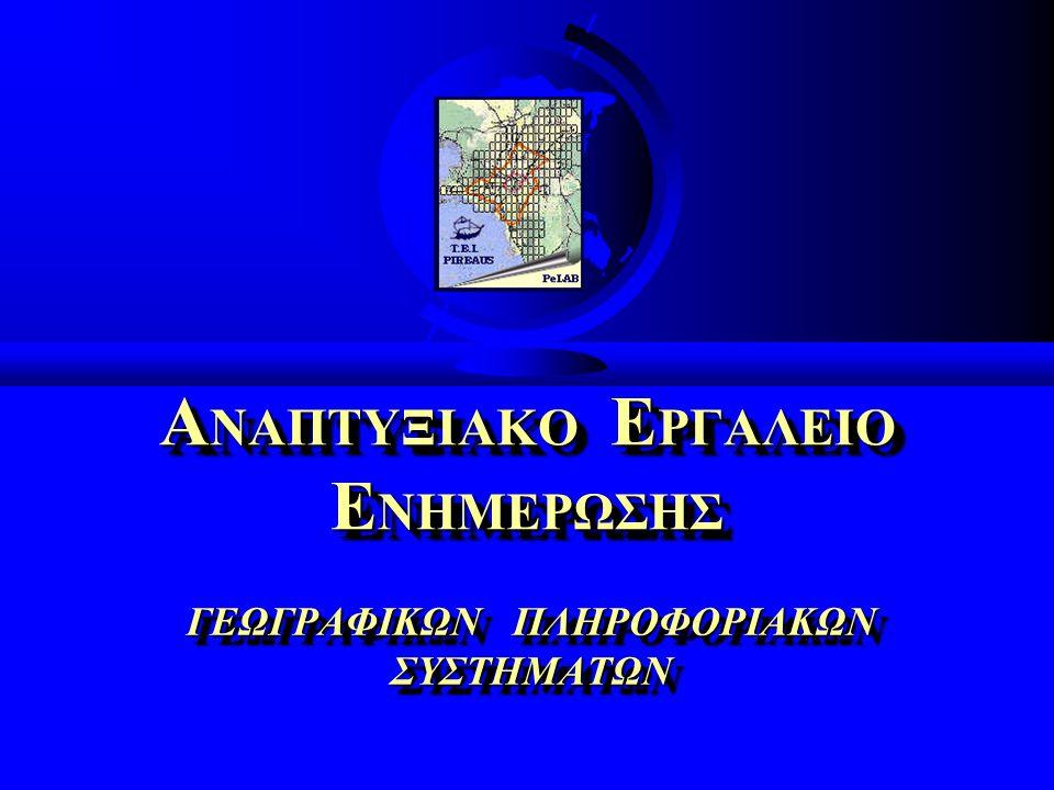 ΑΝΑΠΤΥΞΙΑΚΟ ΕΡΓΑΛΕΙΟ ΕΝΗΜΕΡΩΣΗΣ