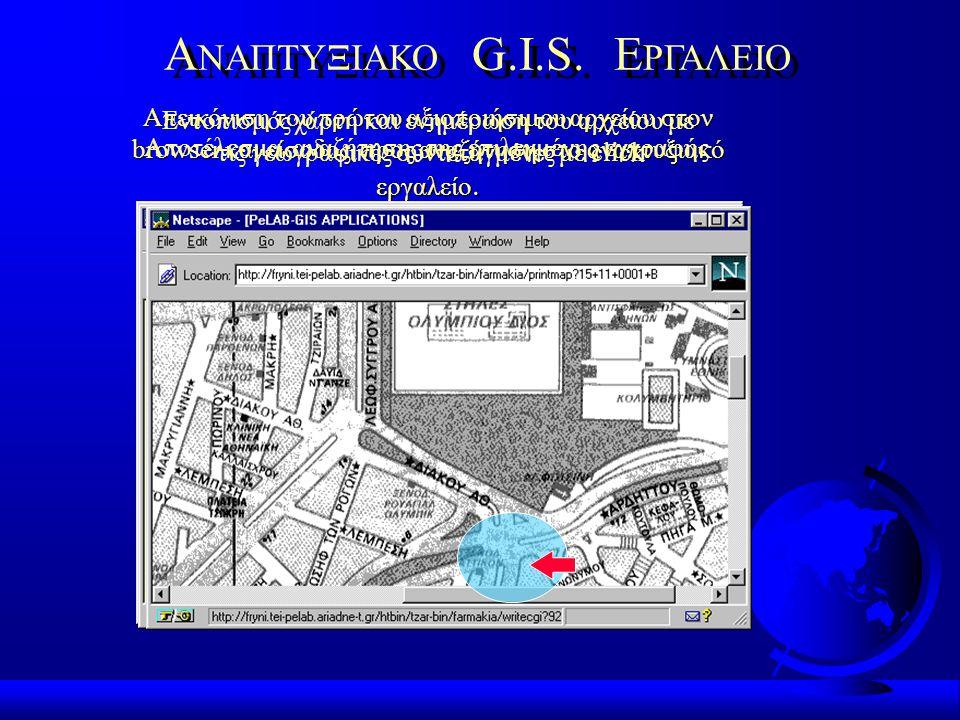 ΑΝΑΠΤΥΞΙΑΚΟ G.I.S. ΕΡΓΑΛΕΙΟ