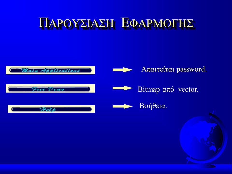 ΠΑΡΟΥΣΙΑΣΗ ΕΦΑΡΜΟΓΗΣ Απαιτείται password. Bitmap από vector. Βοήθεια.