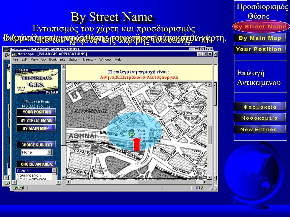 By Street Name Εντοπισμός του χάρτη και προσδιορισμός
