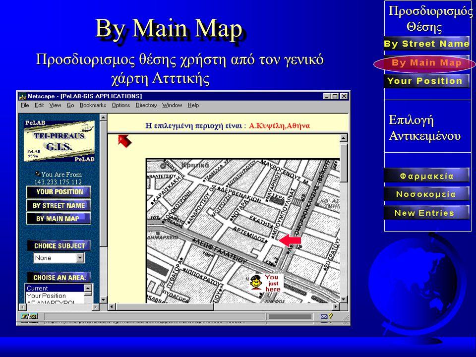 By Main Map Προσδιορισμος θέσης χρήστη από τον γενικό χάρτη Ατττικής