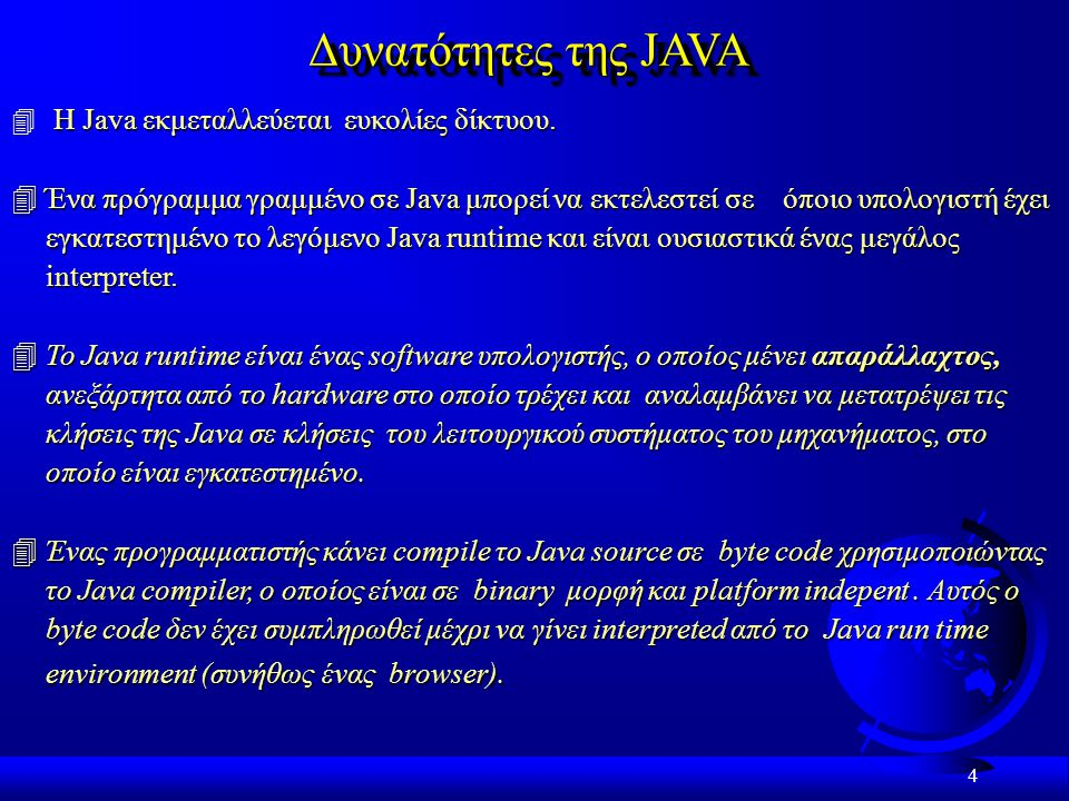 Δυνατότητες της JAVA Η Java εκμεταλλεύεται ευκολίες δίκτυου.