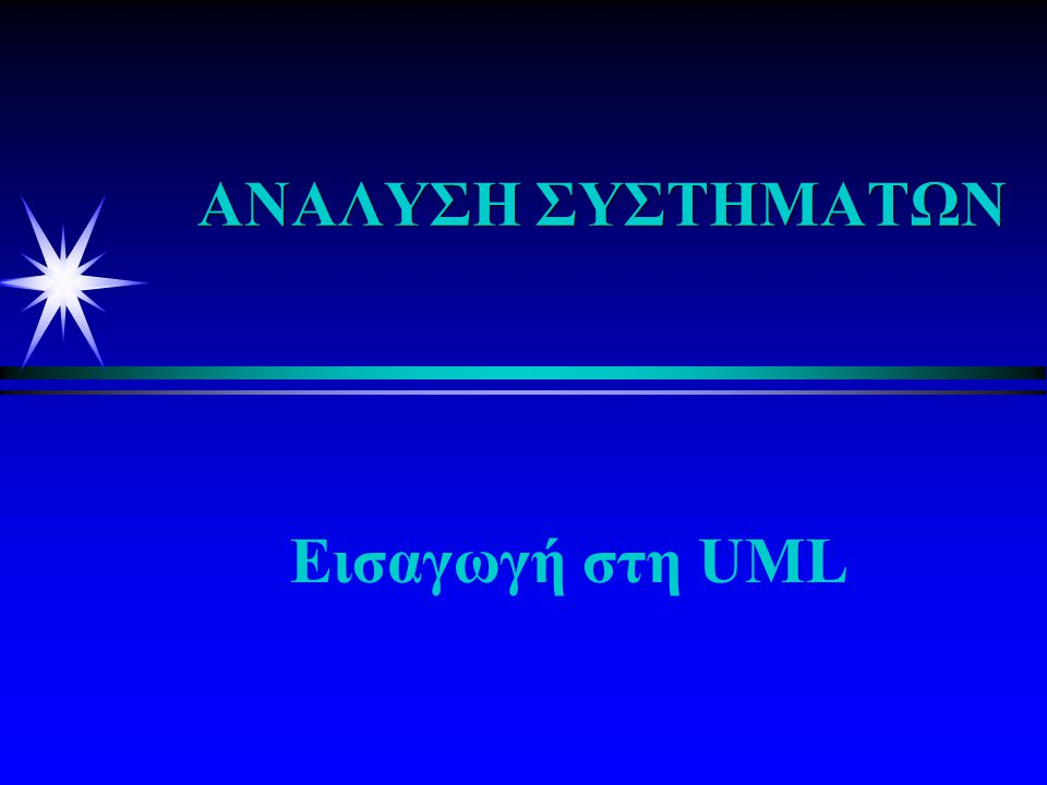 AΝΑΛΥΣΗ ΣΥΣΤΗΜΑΤΩΝ Εισαγωγή στη UML