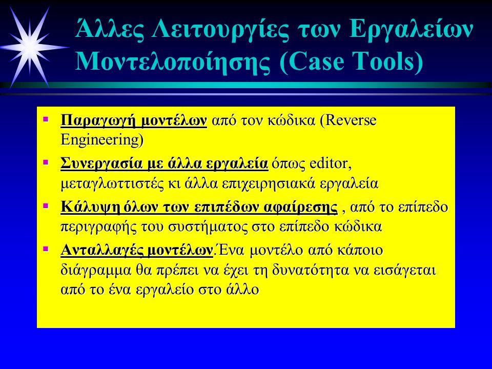Άλλες Λειτουργίες των Εργαλείων Μοντελοποίησης (Case Tools)