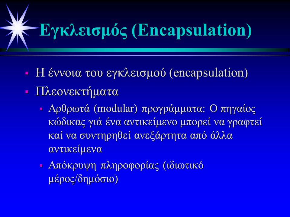 Eγκλεισμός (Εncapsulation)