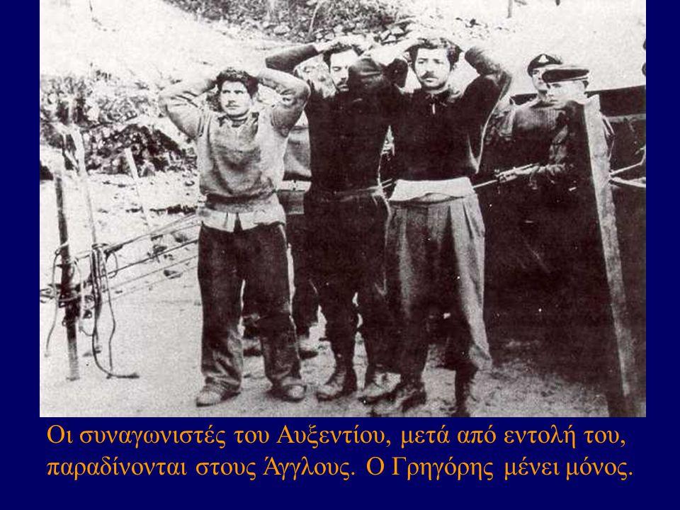 Οι συναγωνιστές του Αυξεντίου, μετά από εντολή του, παραδίνονται στους Άγγλους.