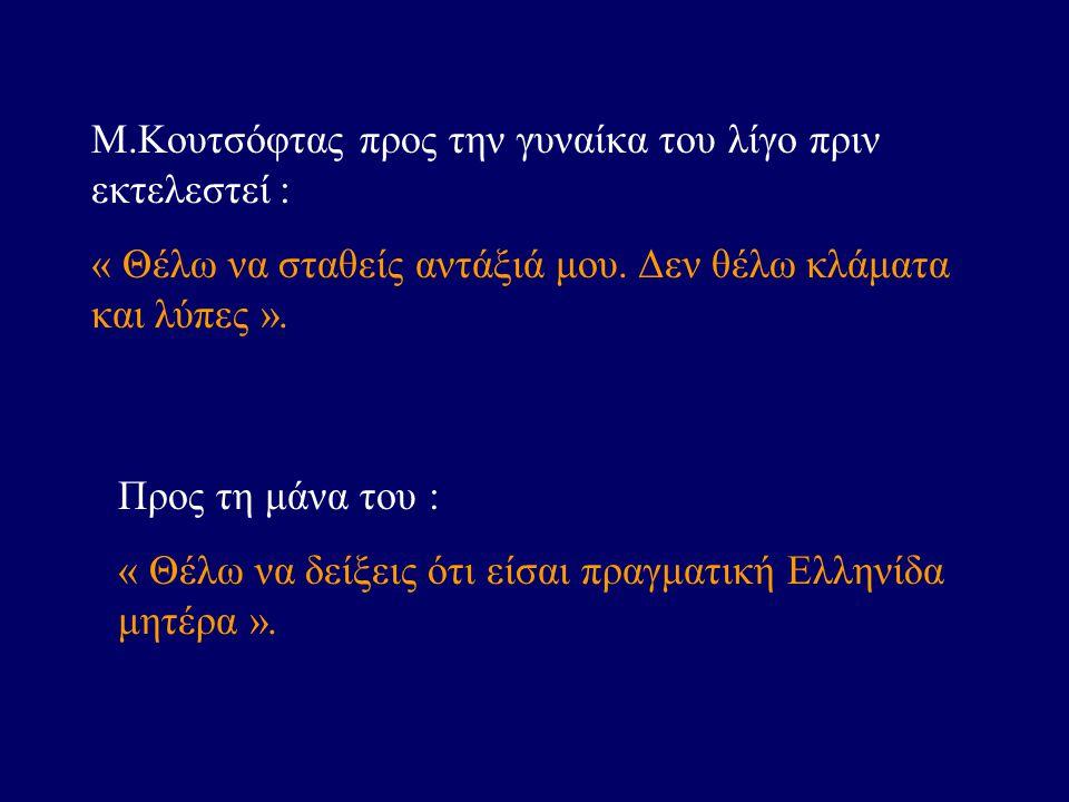Μ.Κουτσόφτας προς την γυναίκα του λίγο πριν εκτελεστεί :