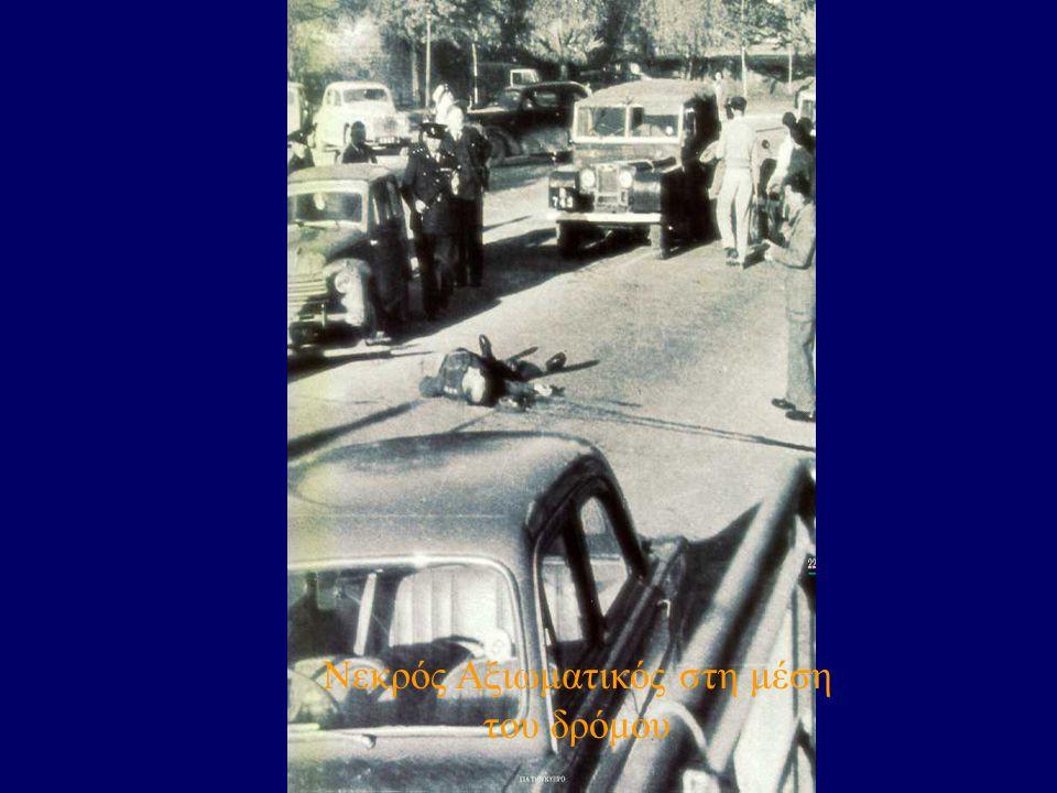 Νεκρός Αξιωματικός στη μέση του δρόμου