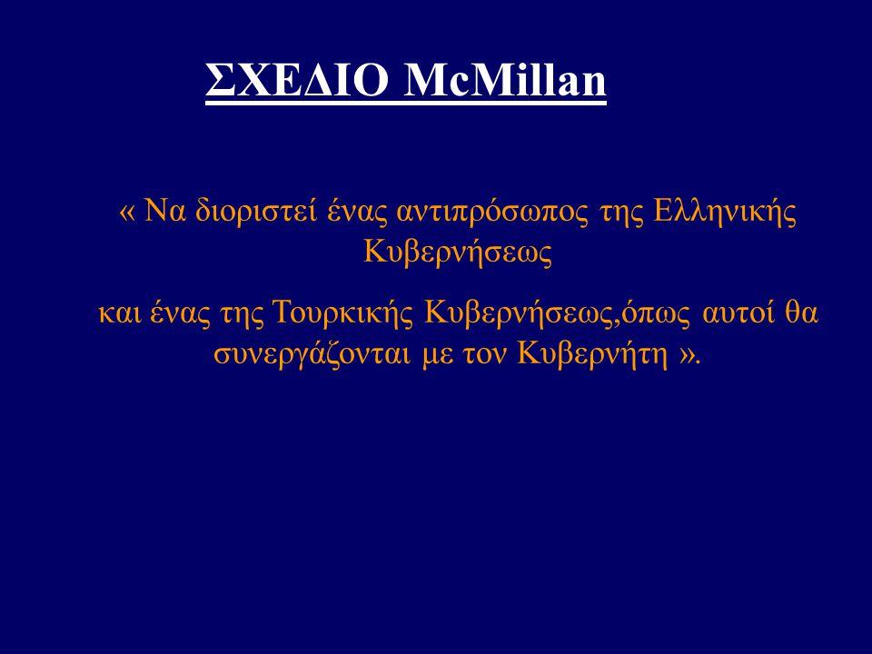 « Να διοριστεί ένας αντιπρόσωπος της Ελληνικής Κυβερνήσεως