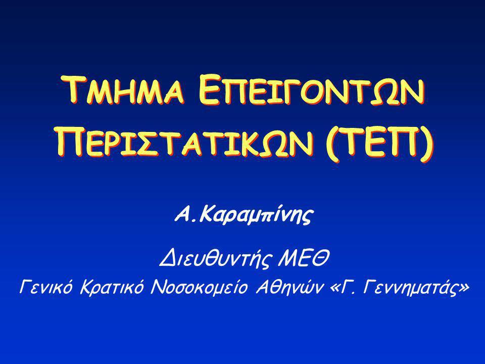 ΤΜΗΜΑ ΕΠΕΙΓΟΝΤΩΝ ΠΕΡΙΣΤΑΤΙΚΩΝ (ΤΕΠ)