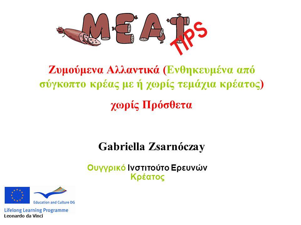 Ουγγρικό Ινστιτούτο Ερευνών Κρέατος