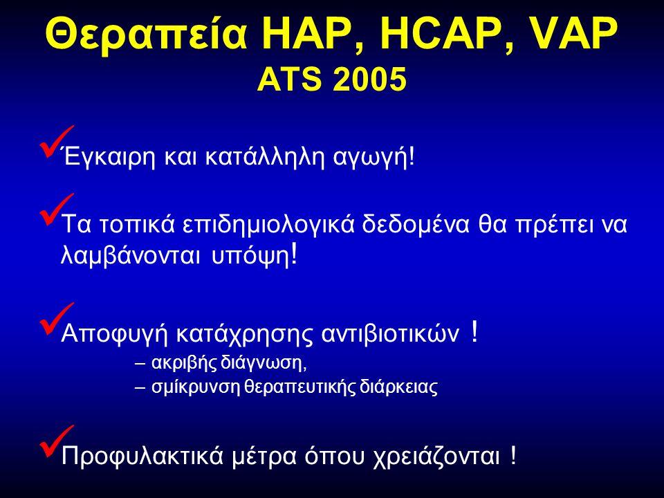 Θεραπεία ΗΑP, HCAP, VAP ATS 2005