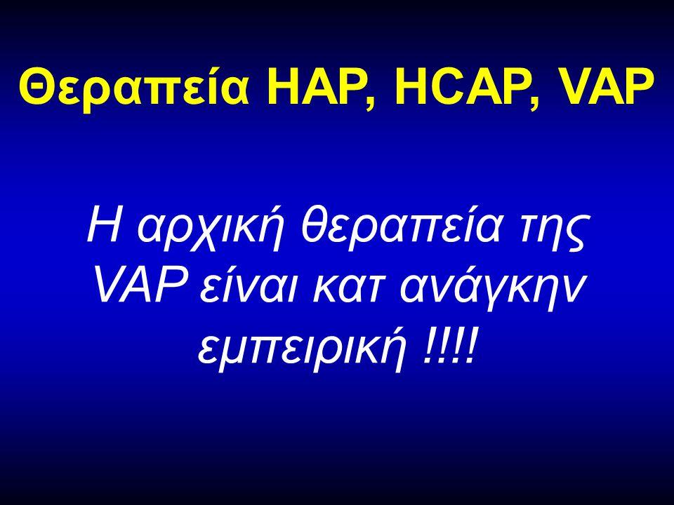 Η αρχική θεραπεία της VAP είναι κατ ανάγκην εμπειρική !!!!