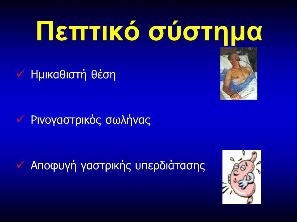 Πεπτικό σύστημα Ημικαθιστή θέση Ρινογαστρικός σωλήνας