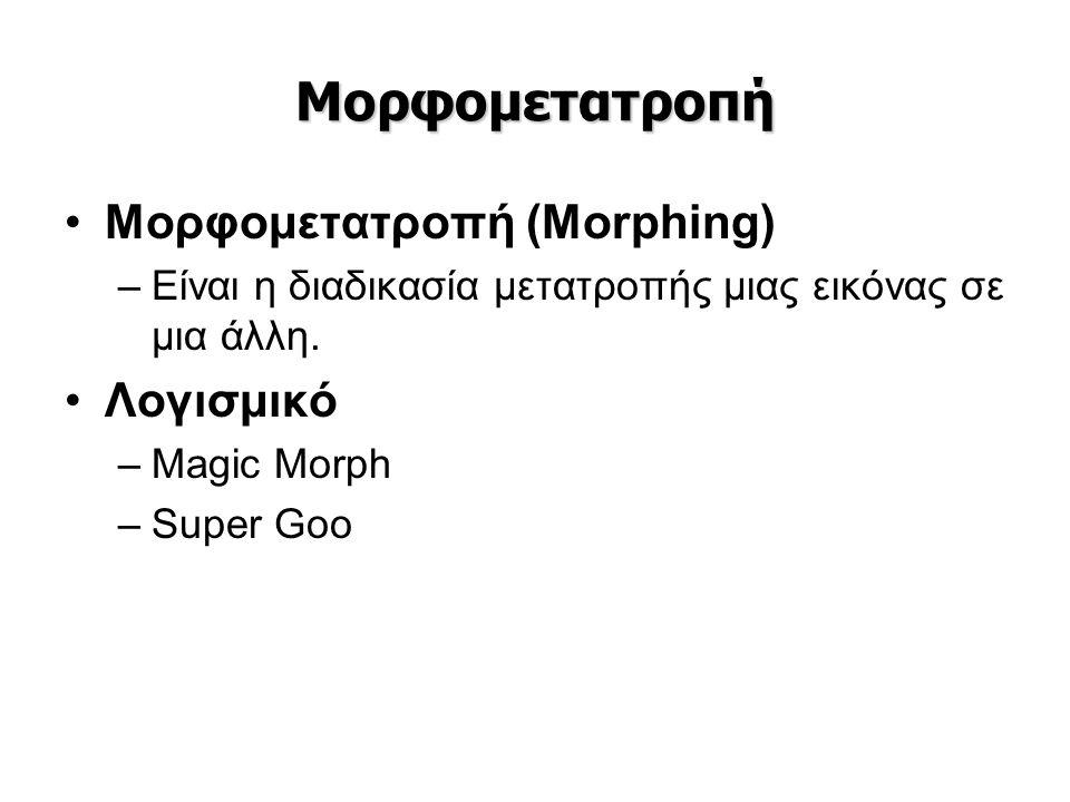 Μορφομετατροπή Μορφομετατροπή (Morphing) Λογισμικό