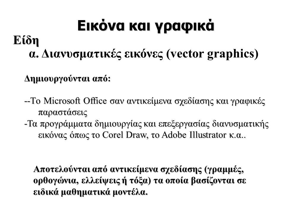 Εικόνα και γραφικά Είδη α. Διανυσματικές εικόνες (vector graphics)