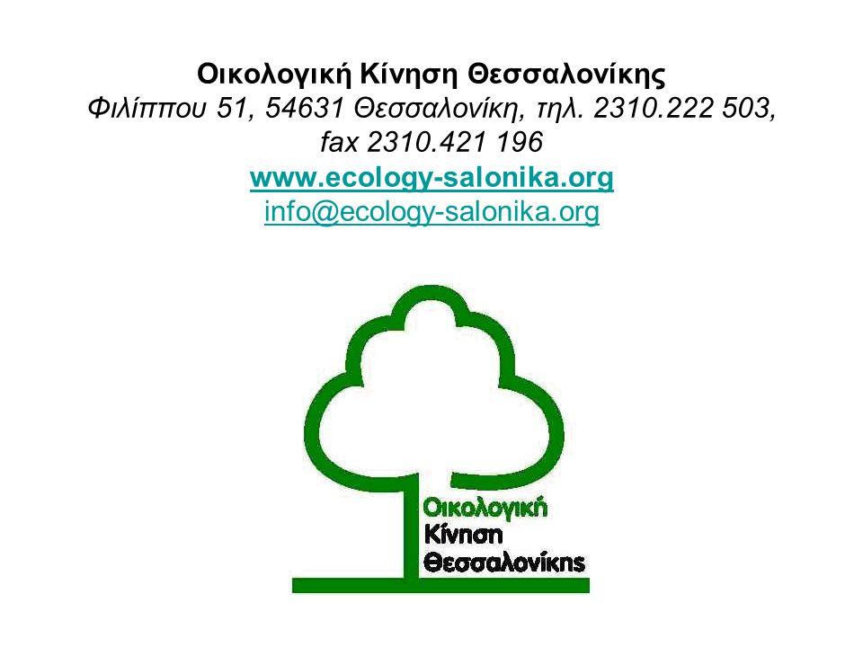 Οικολογική Κίνηση Θεσσαλονίκης Φιλίππου 51, 54631 Θεσσαλονίκη, τηλ