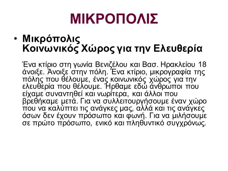 ΜΙΚΡΟΠΟΛΙΣ