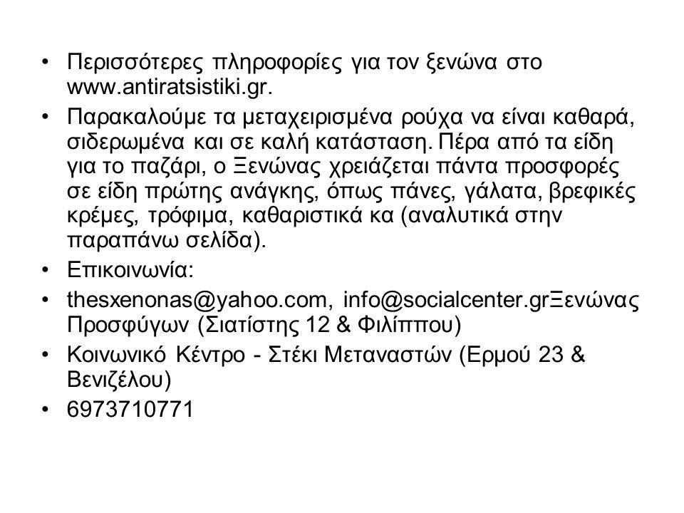 Περισσότερες πληροφορίες για τον ξενώνα στο www.antiratsistiki.gr.