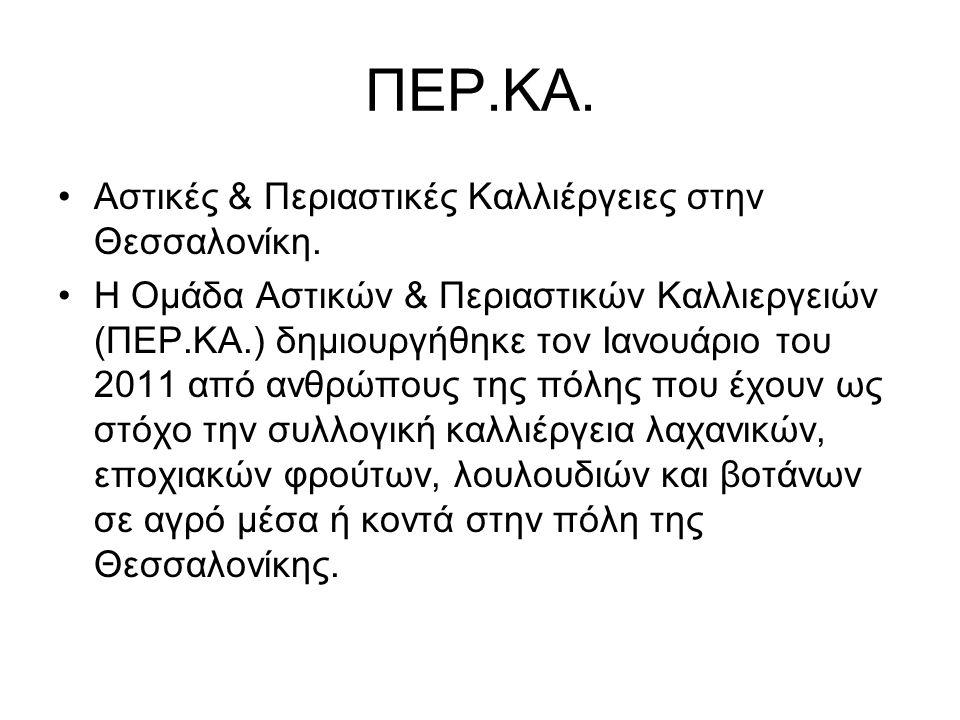 ΠΕΡ.ΚΑ. Αστικές & Περιαστικές Καλλιέργειες στην Θεσσαλονίκη.