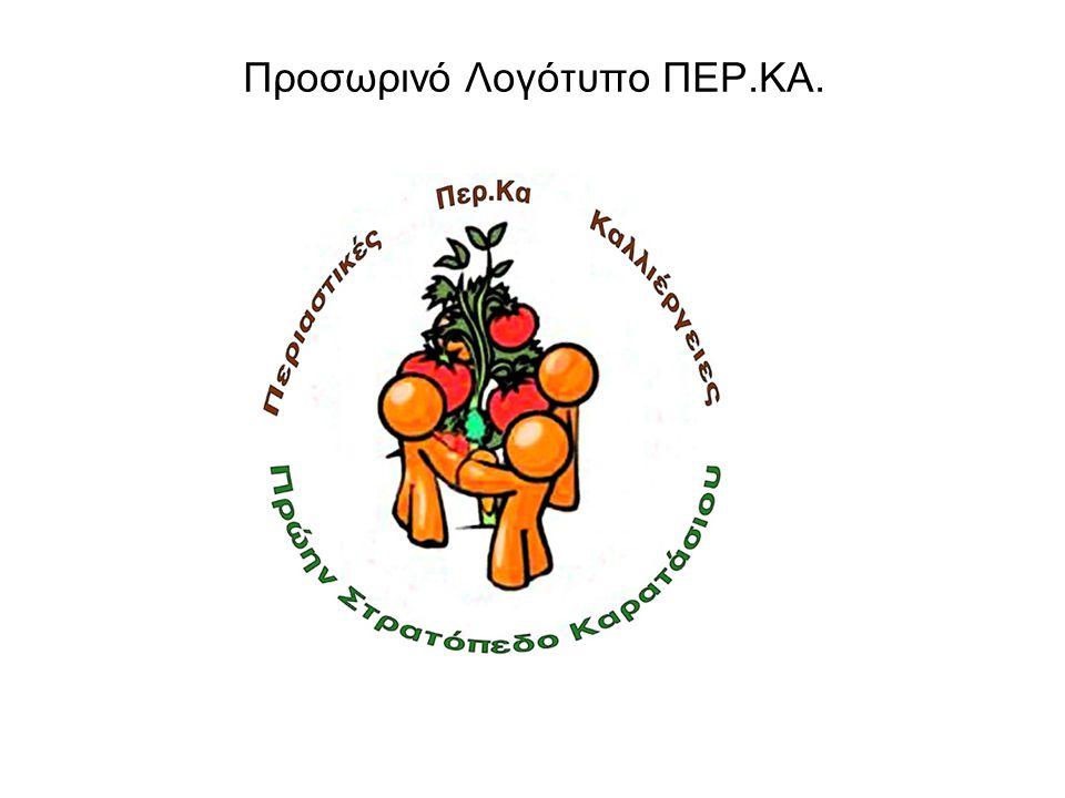 Προσωρινό Λογότυπο ΠΕΡ.ΚΑ.