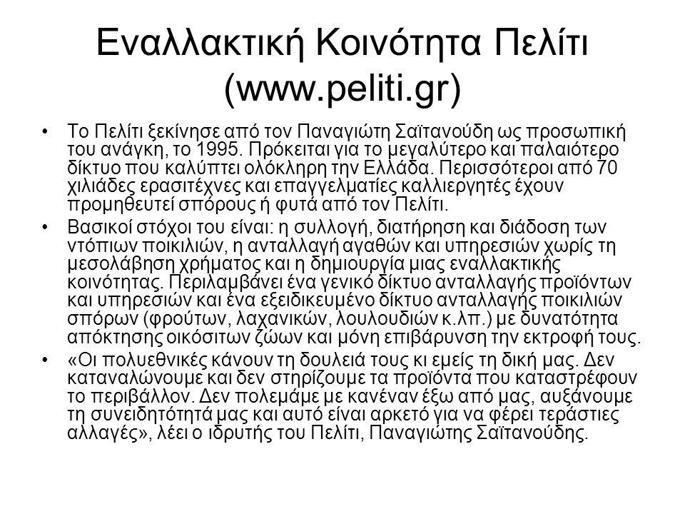 Εναλλακτική Κοινότητα Πελίτι (www.peliti.gr)