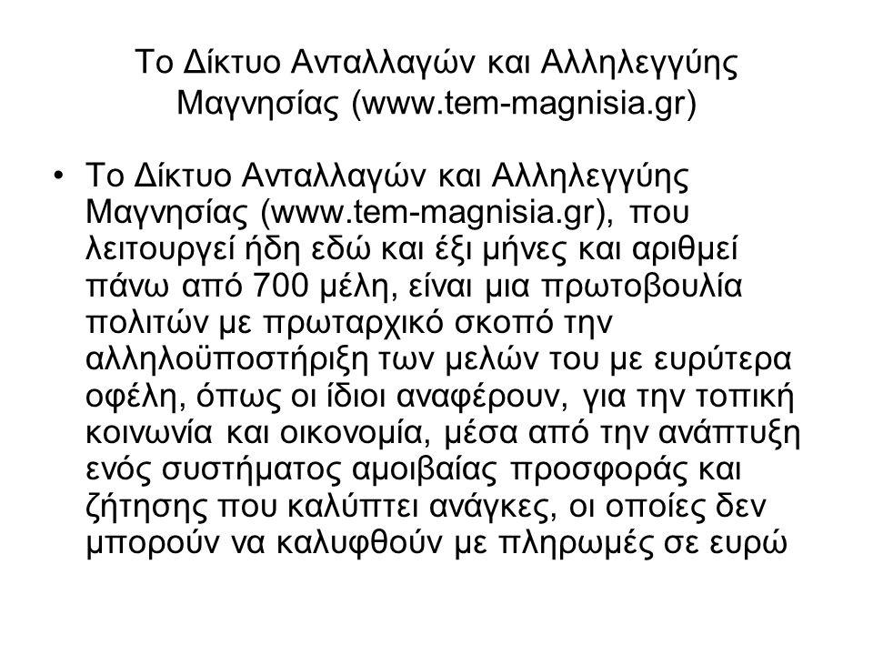 Το Δίκτυο Ανταλλαγών και Αλληλεγγύης Μαγνησίας (www.tem-magnisia.gr)