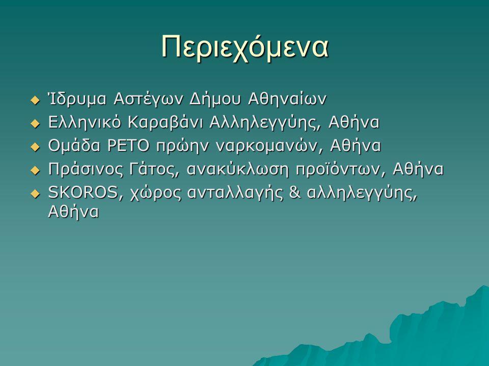 Περιεχόμενα Ίδρυμα Αστέγων Δήμου Αθηναίων