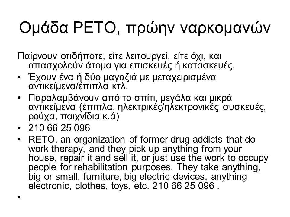 Ομάδα ΡΕΤΟ, πρώην ναρκομανών
