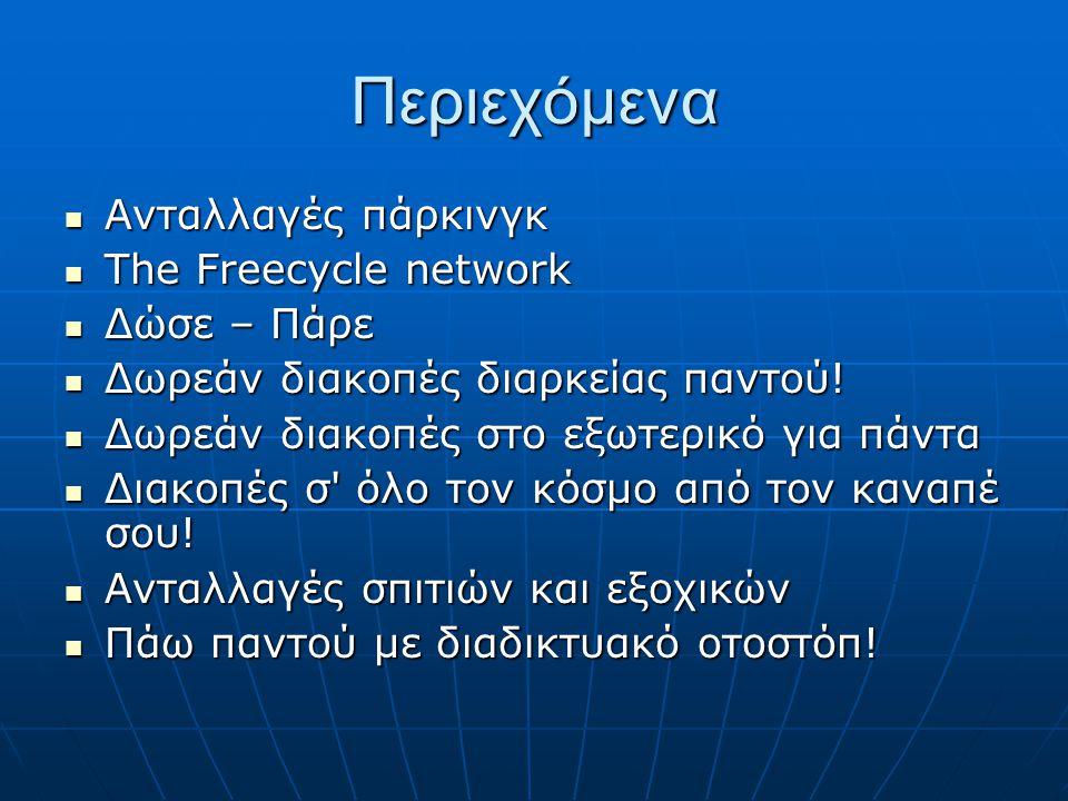 Περιεχόμενα Ανταλλαγές πάρκινγκ The Freecycle network Δώσε – Πάρε