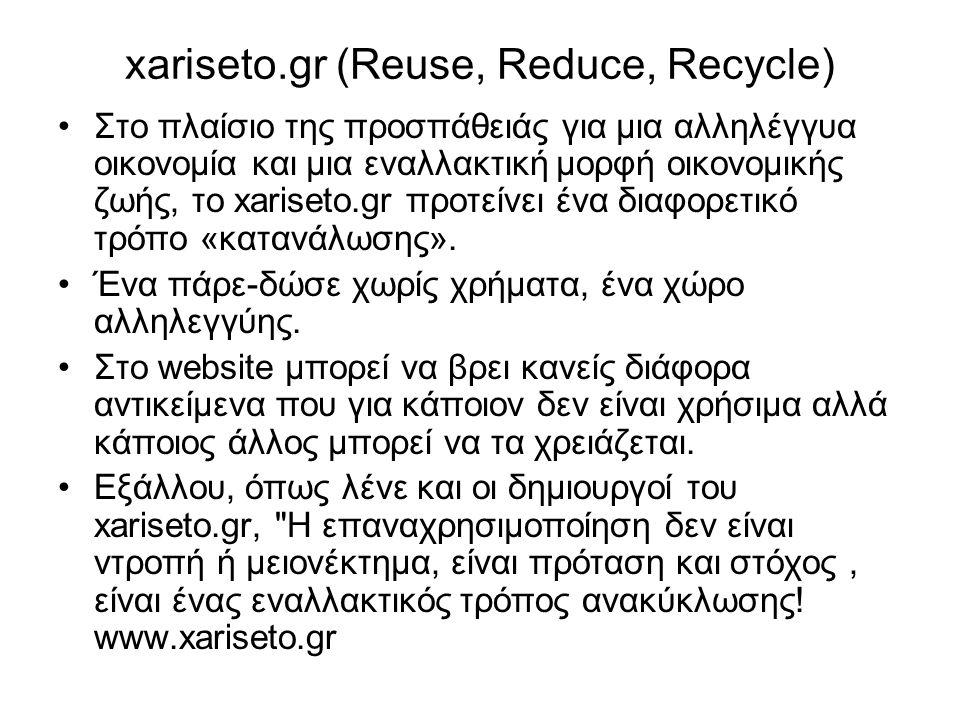 xariseto.gr (Reuse, Reduce, Recycle)