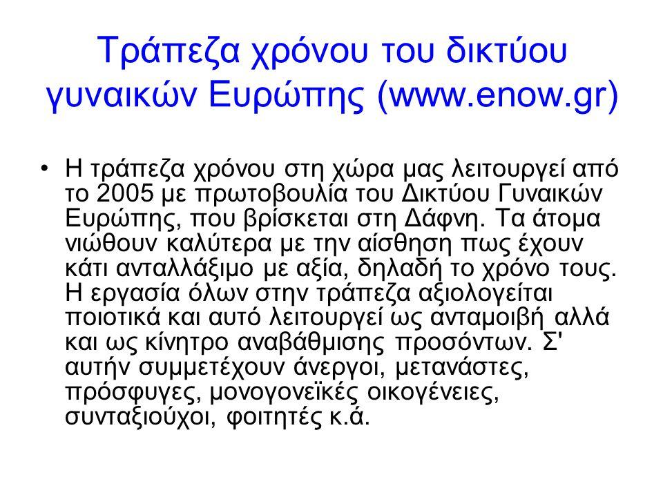Τράπεζα χρόνου του δικτύου γυναικών Ευρώπης (www.enow.gr)