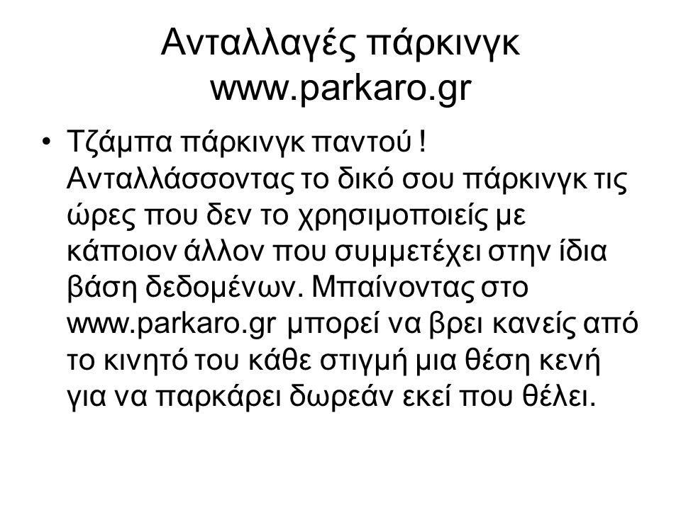 Ανταλλαγές πάρκινγκ www.parkaro.gr