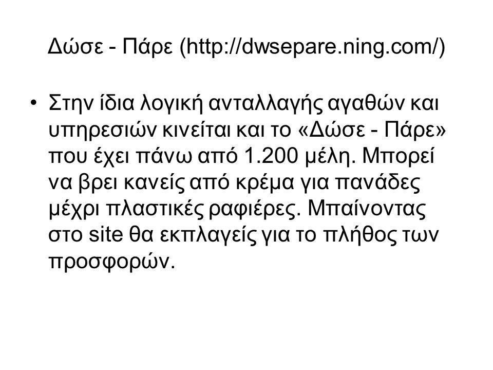 Δώσε - Πάρε (http://dwsepare.ning.com/)