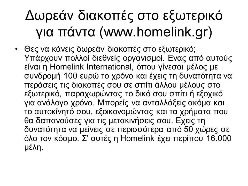 Δωρεάν διακοπές στο εξωτερικό για πάντα (www.homelink.gr)