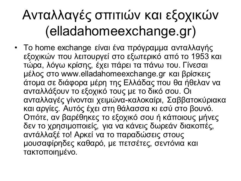Ανταλλαγές σπιτιών και εξοχικών (elladahomeexchange.gr)