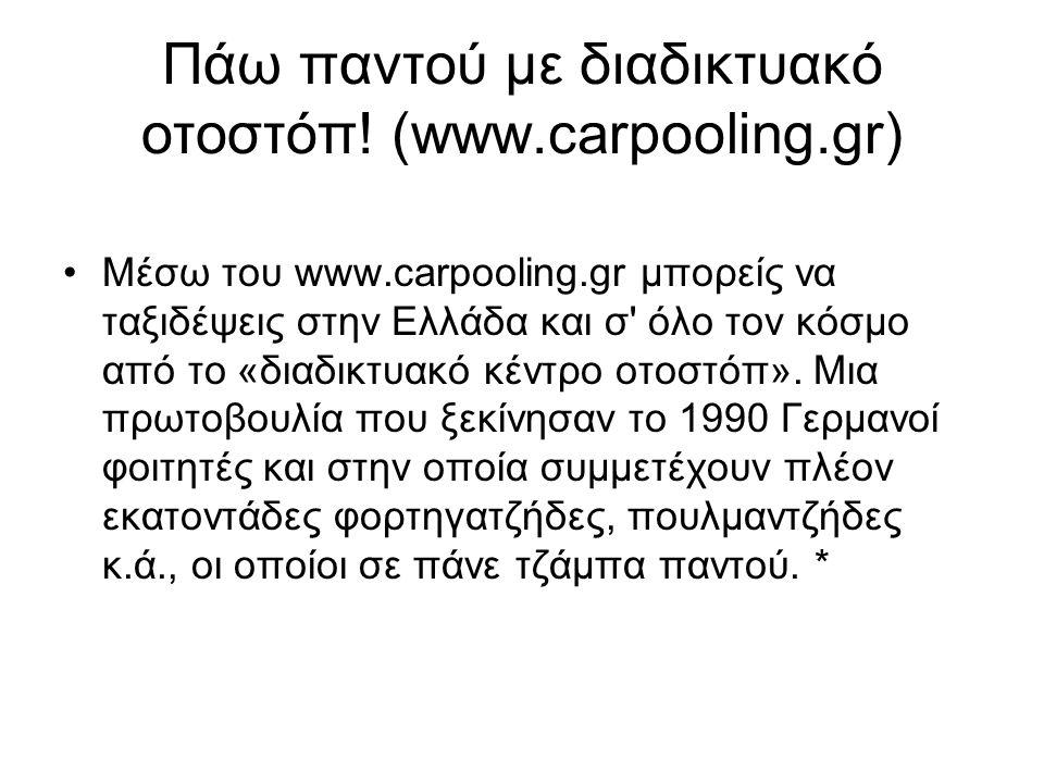 Πάω παντού με διαδικτυακό οτοστόπ! (www.carpooling.gr)
